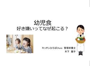 6/24  10:30〜【幼児モグモグサロン】好き嫌いはなぜ起こる?好きを増やす幼児食講座
