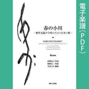 「春の小川」ー無伴奏混声合唱のための日本の歌ー[電子楽譜]