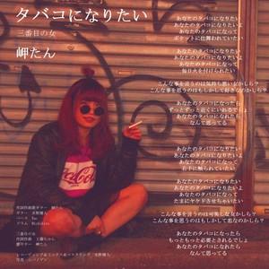 【レコード】タバコになりたい(岬たん)/君のいる町(工藤ちゃん)【CD-R付き】