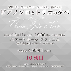 【10列目】ピアノソロとトリオの夕べ