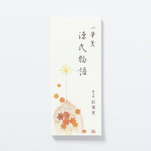 源氏物語一筆箋 第7帖「紅葉賀」