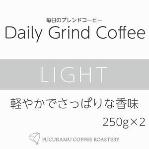 毎日のブレンドコーヒー ライト Daily Grind Coffee 250g×2個