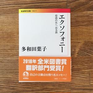 【新品】エクソフォニー