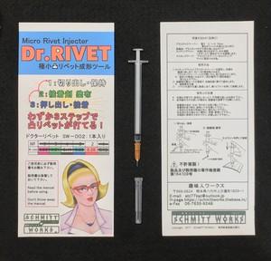 ドクターリベット SW-002