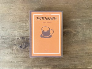 [古本]ブックカフェものがたり-本とコーヒーのある店づくり / 矢部智子 今井京助 ほか