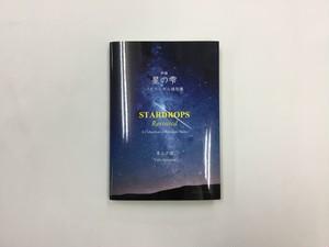 新編 星の雫【新本】