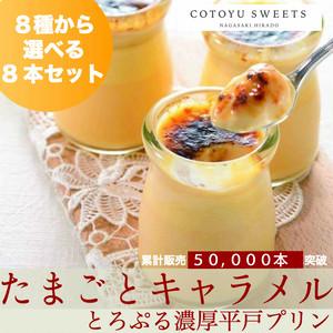 平戸ミルクのキャラメルブリュレ8瓶セット【保存料 着色料 無添加 スイーツ】【お取り寄せ】