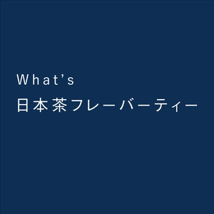 What's 日本茶フレーバーティー