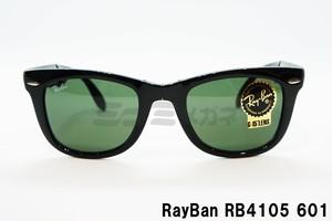 【正規取扱店】Ray-Ban(レイバン) RB4105 601 50サイズ  フォールディング 折り畳み ウェイファーラー