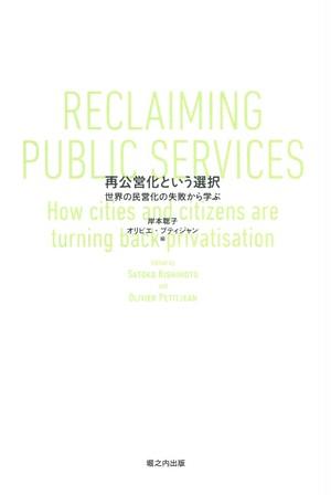 再公営化という選択 世界の民営化の失敗から学ぶ