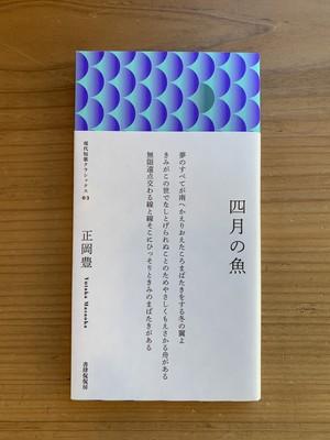 『四月の魚』 正岡豊