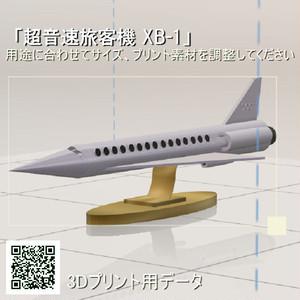 「超音速旅客機 XB-1」3Dプリント用データ