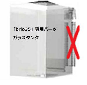 「brio35」専用パーツ: ガラスタンク