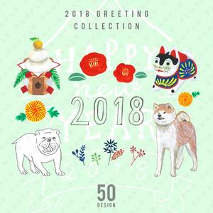 箱庭デザイン年賀状2018素材集