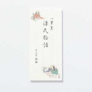 源氏物語一筆箋 第24帖「胡蝶」