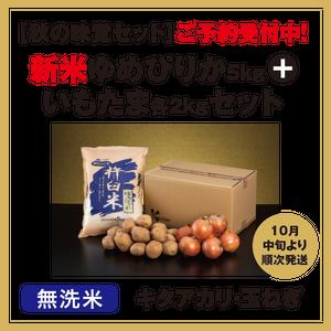 無洗米ゆめぴりか5kg+いもたま各2kgセット(キタアカリ・玉ねぎ)