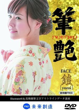 筆艶 FACE 鎧 yoroi