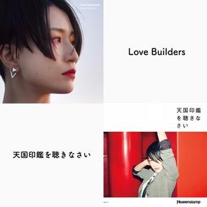 【CD2枚セット】Love Builders & 天国印鑑を聴きなさい