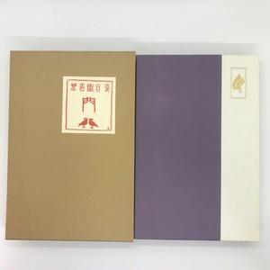 門(名著複刻漱石文学館) / 夏目漱石(著)