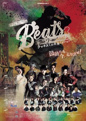 『Beats』公演ポスター