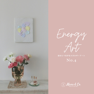 "Mana & Co. Energy Art -自分とつながるエネルギーアート No.4 ""Be the light"" Series"