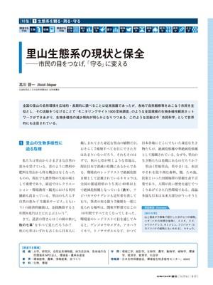 2016年1月号/特集/高川 晋一 氏
