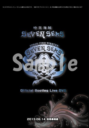 時空海賊SEVEN SEAS / Official Bootleg Live DVD