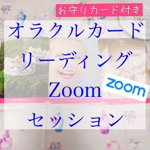 オラクルカード【zoom】セッション♡お守りカード付き♡