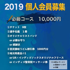 2019個人会員【必勝コース】