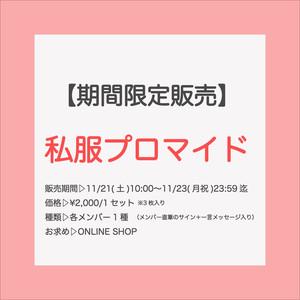 【期間限定】私服プロマイド(1セット3枚入り)