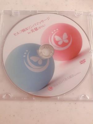 マッサージボール 美毱の使い方DVD