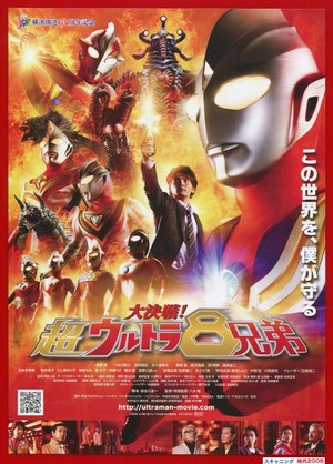 (2)大決戦!超ウルトラ8兄弟