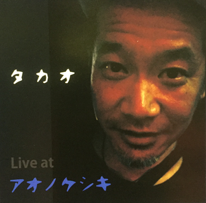 Live at アオノケシキ/タカオ