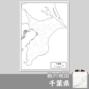 千葉県の紙の白地図