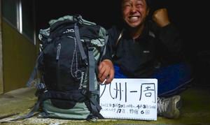 小説・横書PDFーヒッチハイクと野宿で九州一周