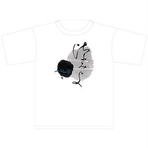 ひふみよTシャツ  (men's/unisex)