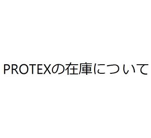 PROTEXの在庫について