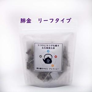 【五行漢方茶】肺金(はいきん) リーフタイプ