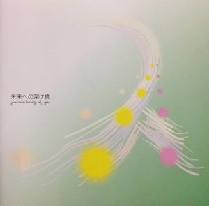 月陽:未来への架け橋(CD)