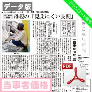 11月号 (PDF販売)特集『ひきこもりと家族』当事者価格