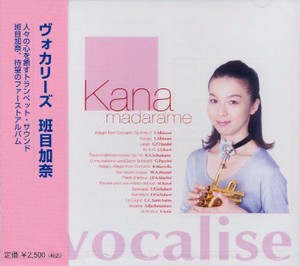 CD Vocalise <班目加奈>