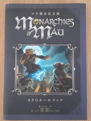 マウ連合君主国 RPGルールブック