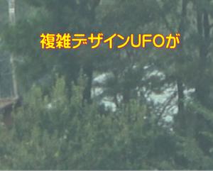 UFO映像 10/14 2分
