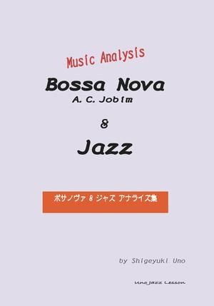 ボサノヴァ & ジャズ アナライズ集