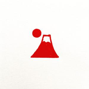富士に太陽 デザイン篆刻