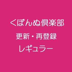 くぼんぬ倶楽部 更新・再登録 レギュラー