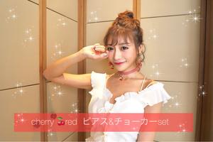 【cherry red】♥︎ピアス&チョーカーネックレスセット