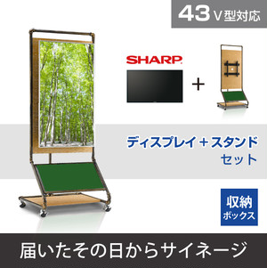 SHARP 43V型 +木製サイネージスタンドセット ウォーターパイプ ~届いたその日からサイネージ~