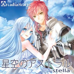 星空のアストラル-stella- (8thSingle) [CD]