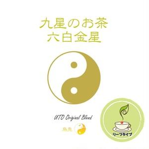 九星のお茶 六白金星(リーフタイプ)